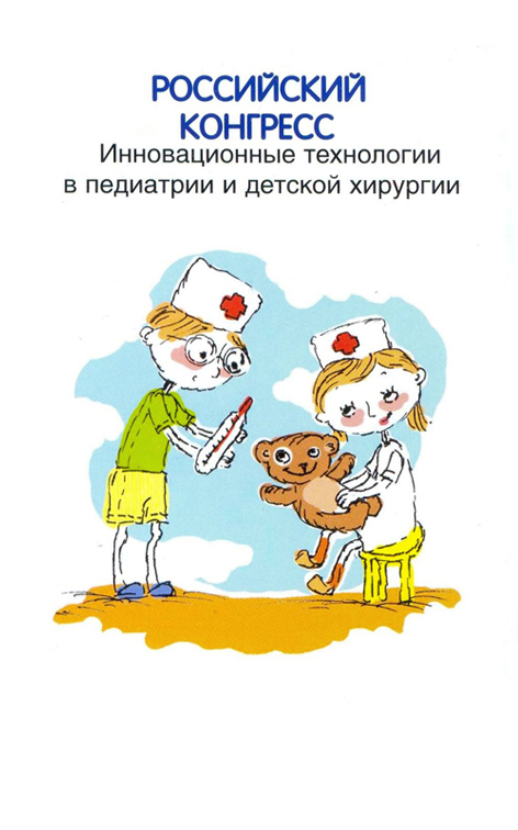 pedklin.ru
