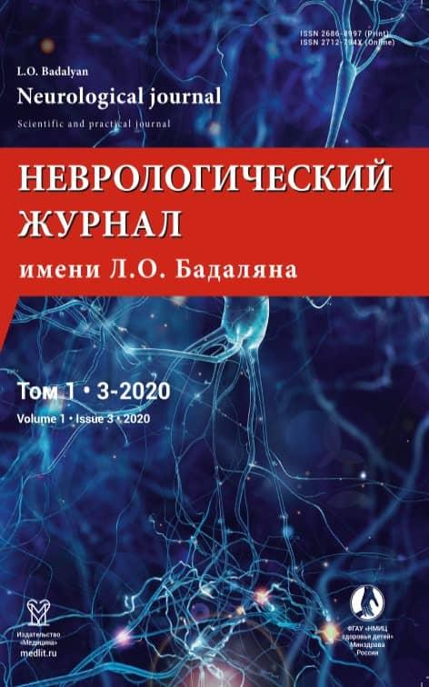 Neurology Cover